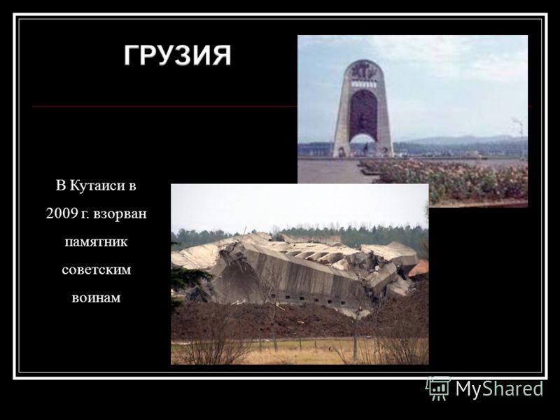 В Кутаиси в 2009 г. взорван памятник советским воинам