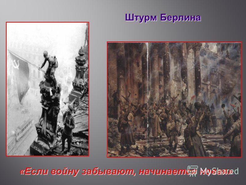 ШтурмБерлина Штурм Берлина «Если войну забывают, начинается новая»