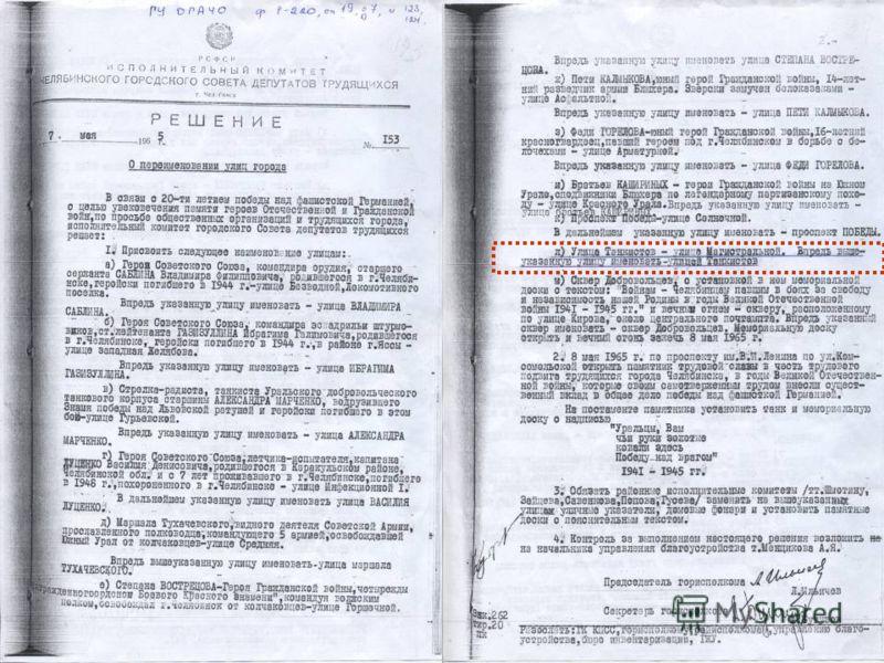 Областной Государственный архив Челябинской области.