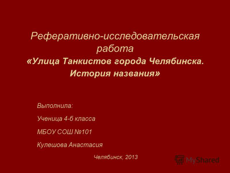 Городская конференция юных краеведов (в рамках Всероссийской программы «Отечество») «Мой первый доклад» (юный исследователь 1-4 классы)