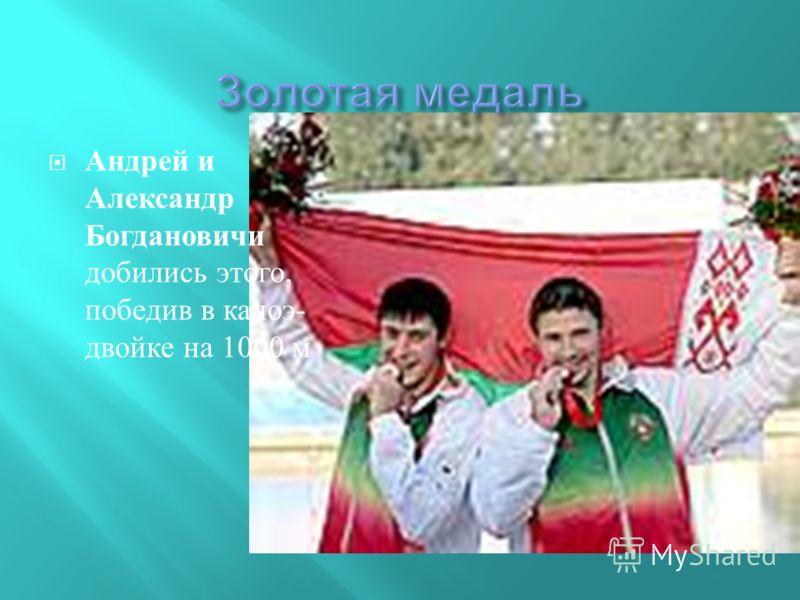 Андрей и Александр Богдановичи добились этого, победив в каноэ - двойке на 1000 м