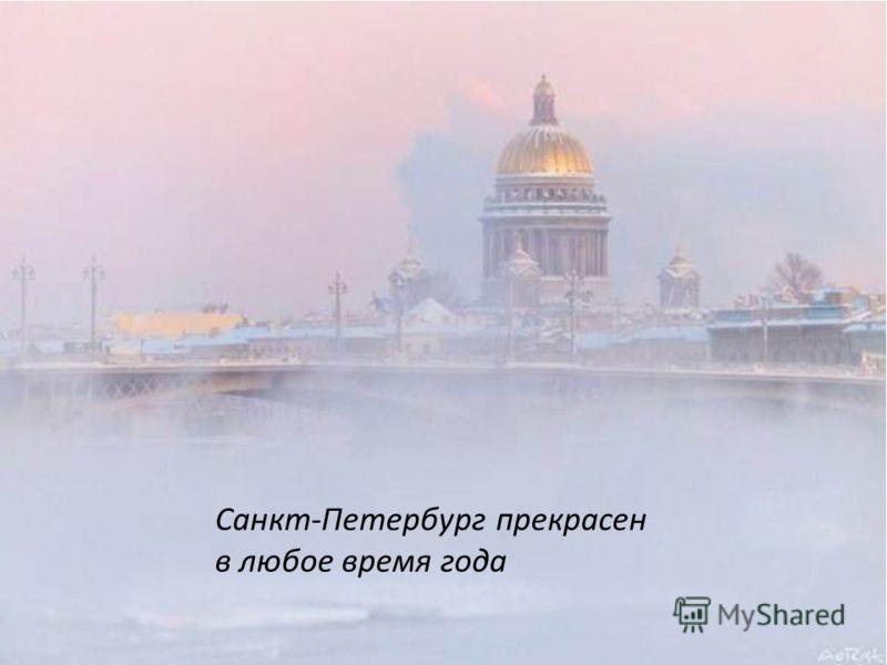 Санкт-Петербург прекрасен в любое время года
