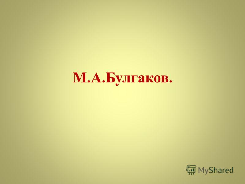 М.А.Булгаков.