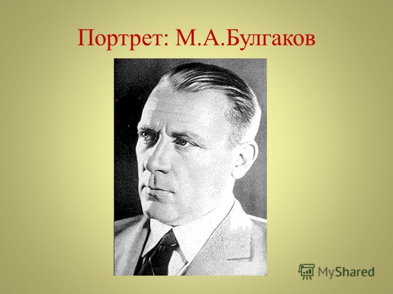 Портрет: М.А.Булгаков