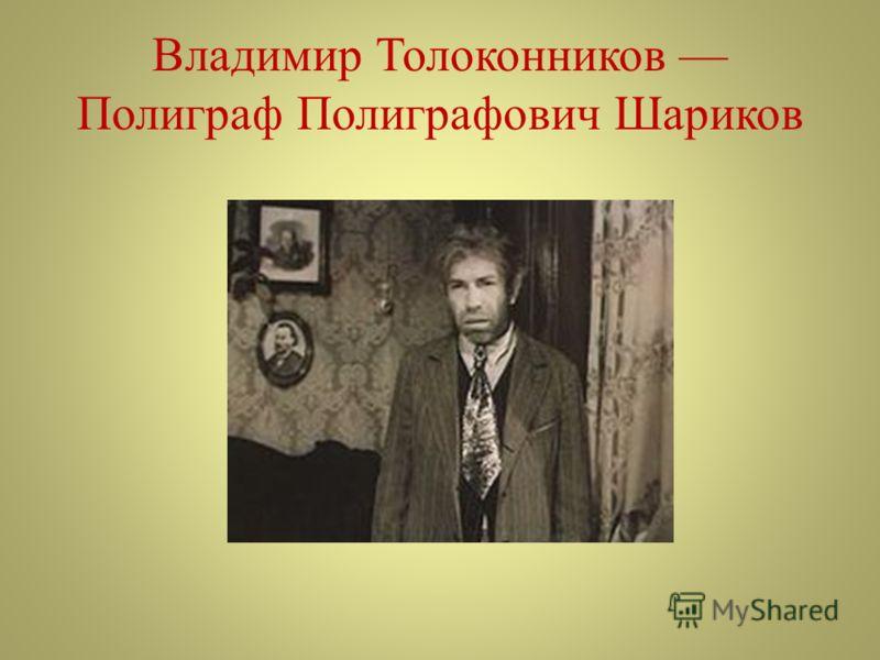 Владимир Толоконников Полиграф Полиграфович Шариков
