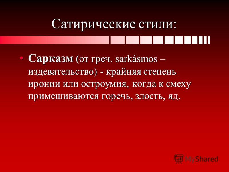 Сарказм (от греч. sarkásmos – издевательство) - крайняя степень иронии или остроумия, когда к смеху примешиваются горечь, злость, яд.