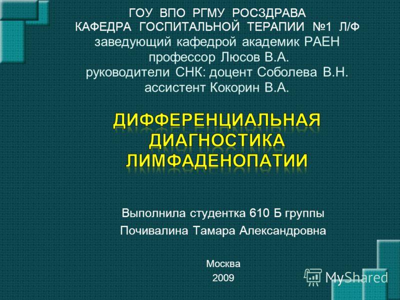 Выполнила студентка 610 Б группы Почивалина Тамара Александровна Москва 2009