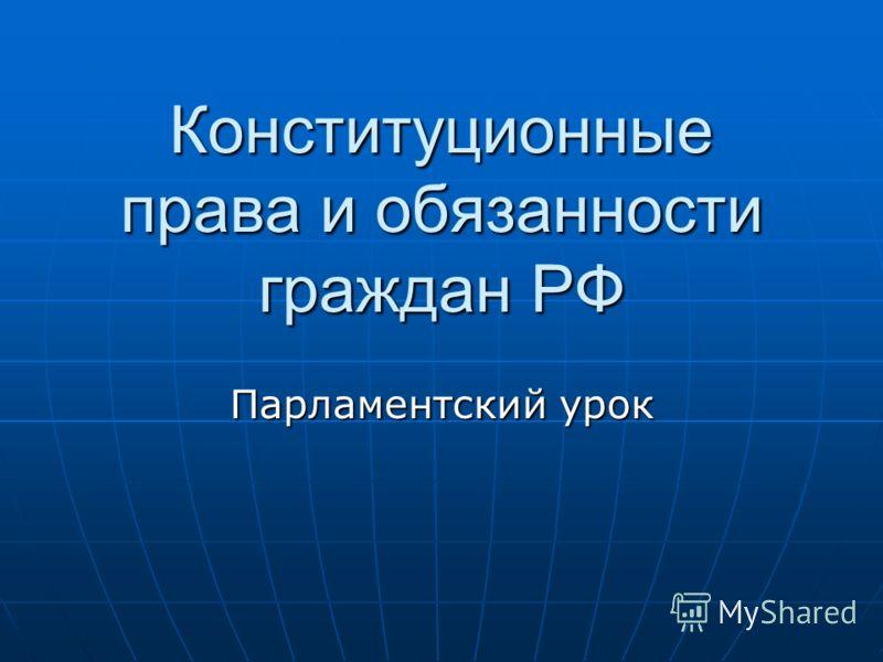 Конституционные права и обязанности граждан РФ Парламентский урок