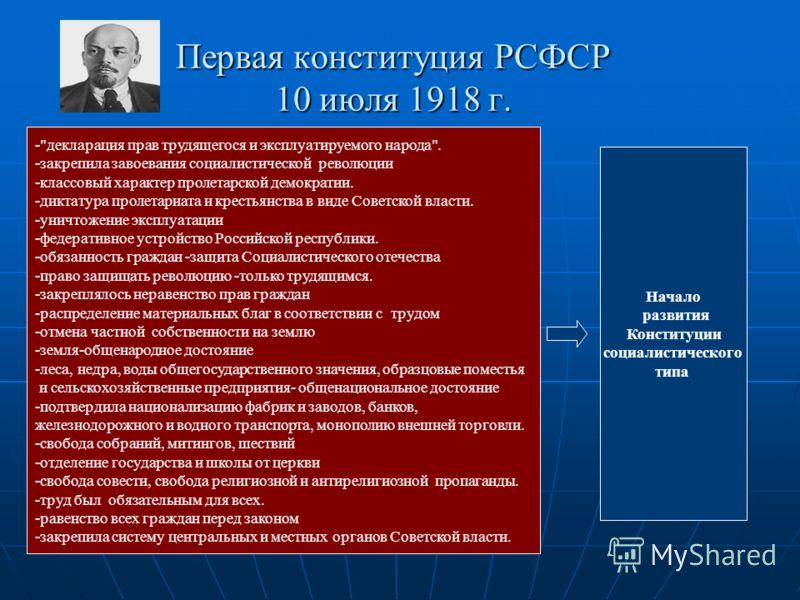 Первая конституция РСФСР 10 июля 1918 г. -