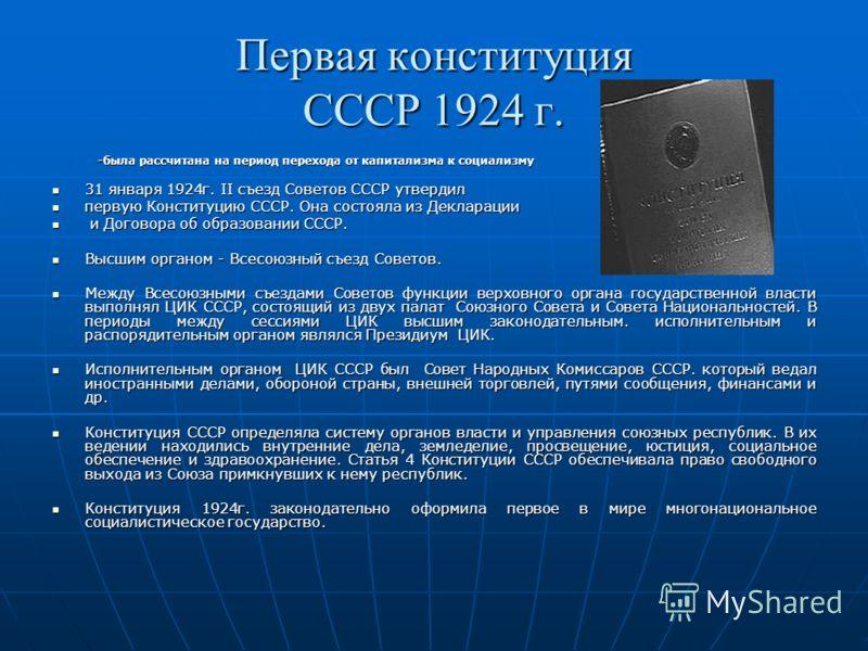 Первая конституция СССР 1924 г. -была рассчитана на период перехода от капитализма к социализму -была рассчитана на период перехода от капитализма к социализму 31 января 1924г. II съезд Советов СССР утвердил 31 января 1924г. II съезд Советов СССР утв