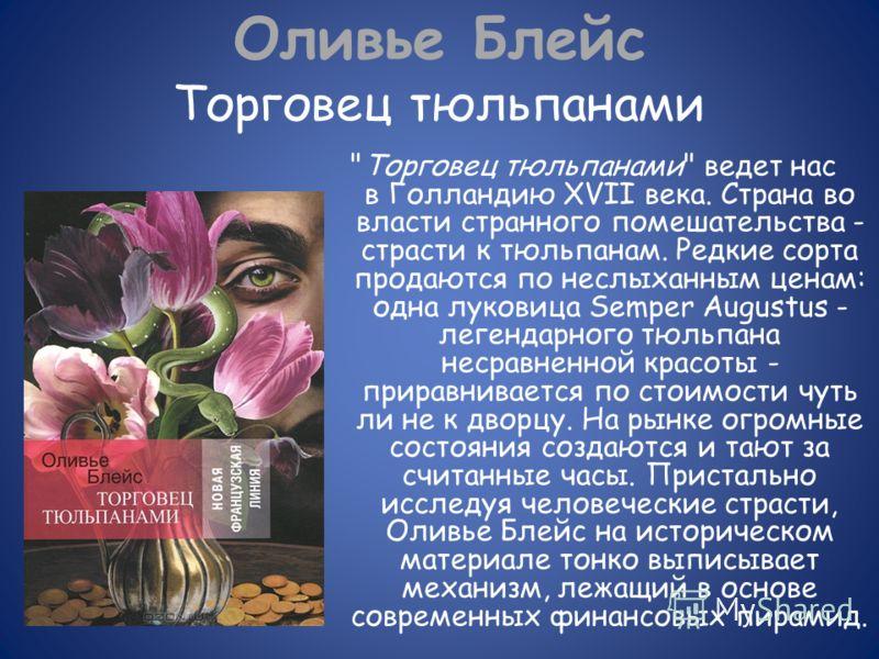 Оливье Блейс Торговец тюльпанами
