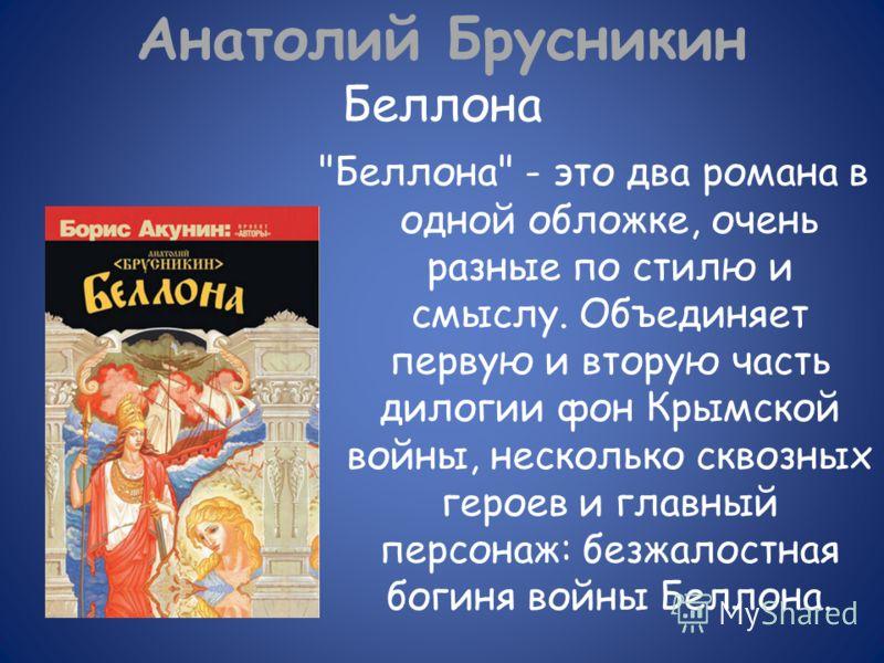 Анатолий Брусникин Беллона Беллона - это два романа в одной обложке, очень разные по стилю и смыслу. Объединяет первую и вторую часть дилогии фон Крымской войны, несколько сквозных героев и главный персонаж: безжалостная богиня войны Беллона.