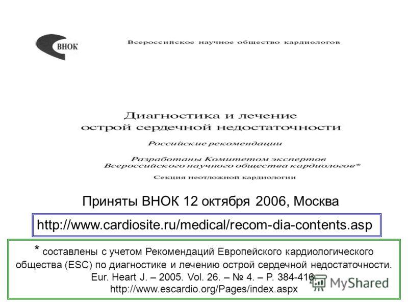 http://www.cardiosite.ru/medical/recom-dia-contents.asp Приняты ВНОК 12 октября 2006, Москва * составлены с учетом Рекомендаций Европейского кардиологического общества (ESC) по диагностике и лечению острой сердечной недостаточности. Eur. Heart J. – 2
