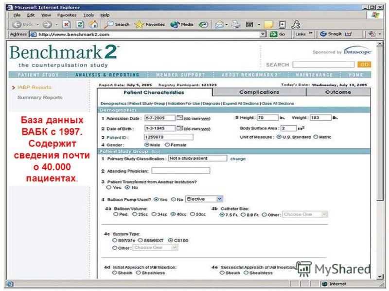 База данных ВАБК с 1997. Содержит сведения почти о 40.000 пациентах.