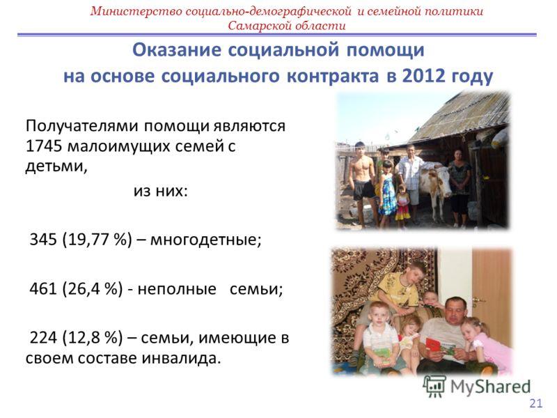 Оказание социальной помощи на основе социального контракта в 2012 году Получателями помощи являются 1745 малоимущих семей с детьми, из них: 345 (19,77 %) – многодетные; 461 (26,4 %) - неполные семьи; 224 (12,8 %) – семьи, имеющие в своем составе инва