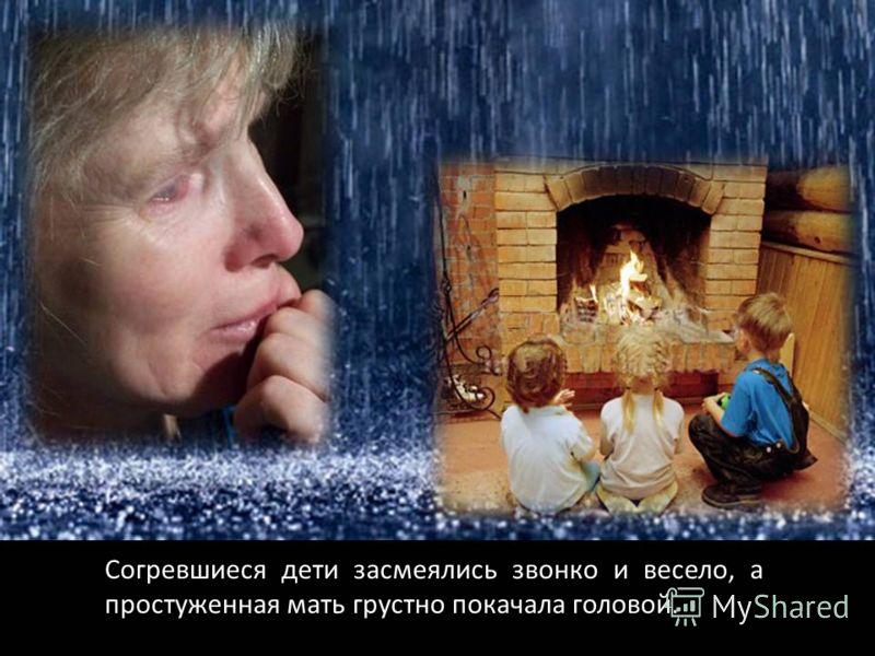 А четвертый, самый маленький, громко крикнул: - Кто ходит под дождем, пускай мерзнет, как мокрая курица!