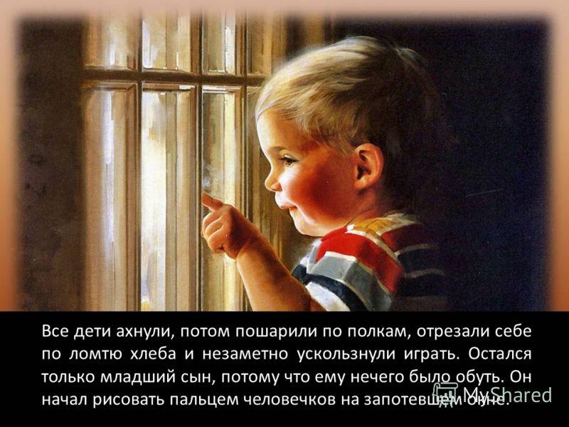 Глаза матери наполнились слезами. Младший сын, увидев, что мать заплакала, схватил кувшин и бросился на улицу, но споткнулся на пороге, и кувшин разбился.