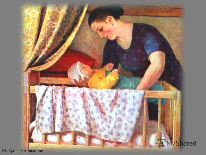 МАМИНО СЕРДЦЕ Кузьма Петров-Водкин. Мать.