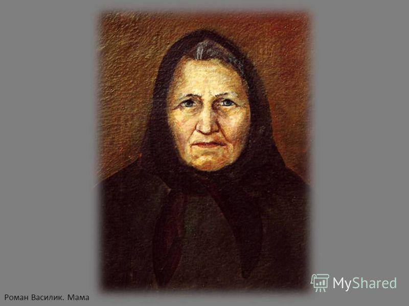 С.А. Володин. Портрет матери.