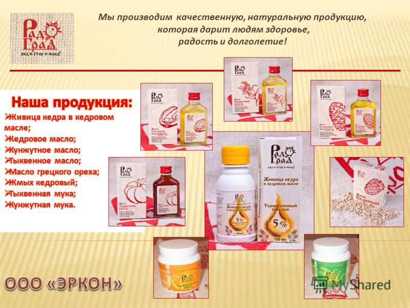 Мы производим качественную, натуральную продукцию, которая дарит людям здоровье, радость и долголетие!