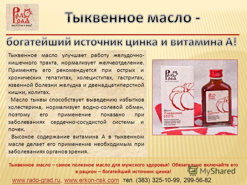 Тыквенное масло улучшает работу желудочно- кишечного тракта, нормализует желчеотделение. Применять его рекомендуется при острых и хронических гепатитах, холециститах, гастритах, язвенной болезни желудка и двенадцатиперстной кишки, колитах. Масло тыкв