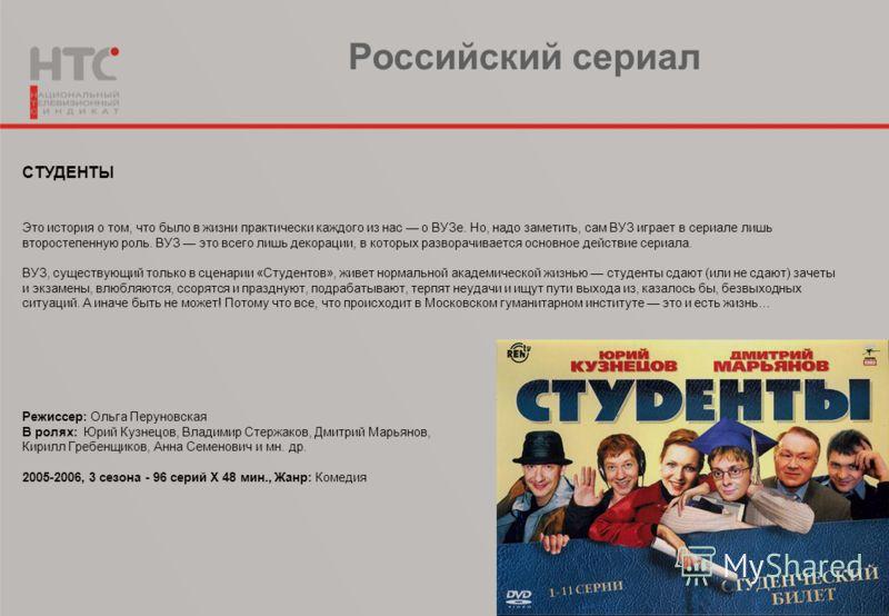 Российский сериал СТУДЕНТЫ Это история о том, что было в жизни практически каждого из нас о ВУЗе. Но, надо заметить, сам ВУЗ играет в сериале лишь второстепенную роль. ВУЗ это всего лишь декорации, в которых разворачивается основное действие сериала.