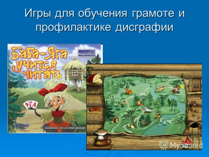Игры для обучения грамоте и профилактике дисграфии
