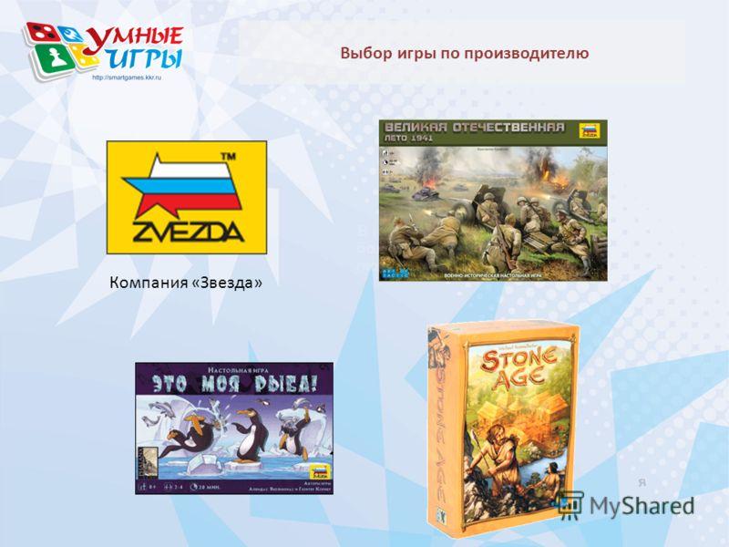Выбор игры по производителю Компания «Звезда»