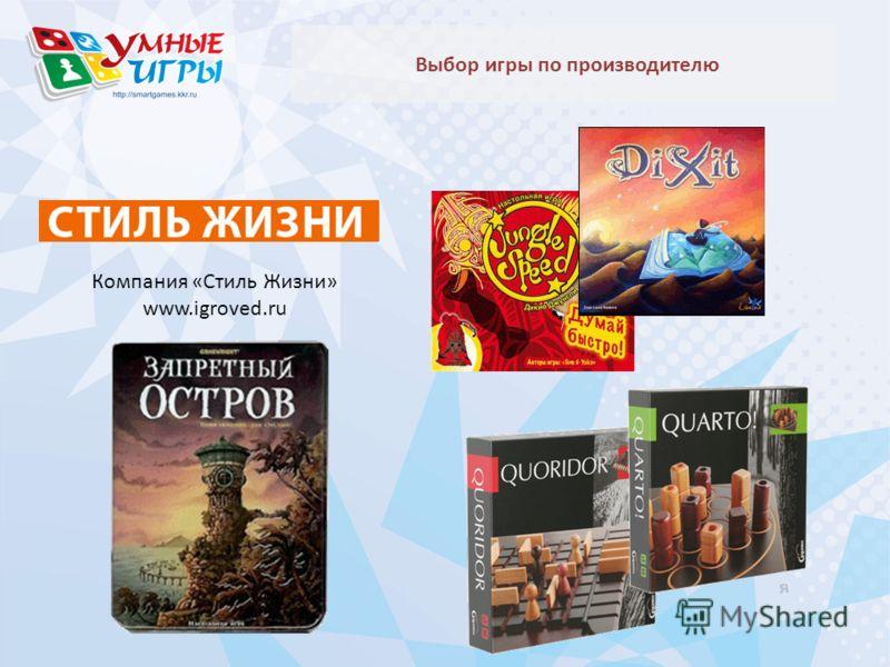 Выбор игры по производителю Компания «Стиль Жизни» www.igroved.ru