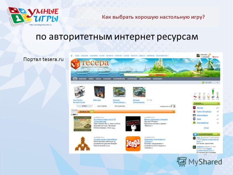Как выбрать хорошую настольную игру? по авторитетным интернет ресурсам Портал tesera.ru