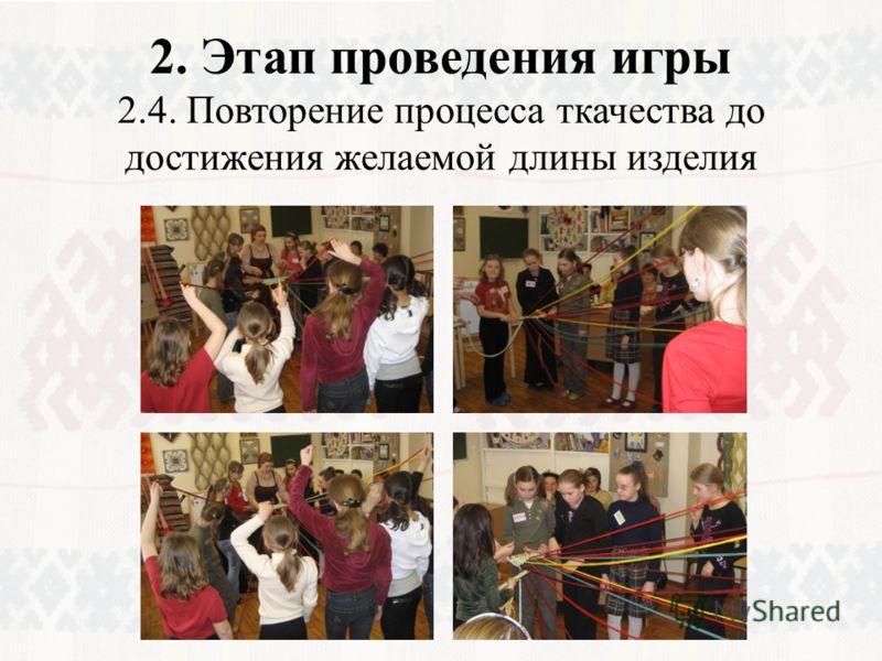 2. Этап проведения игры 2.4. Повторение процесса ткачества до достижения желаемой длины изделия