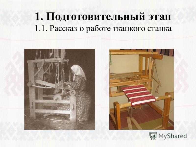 1. Подготовительный этап 1.1. Рассказ о работе ткацкого станка
