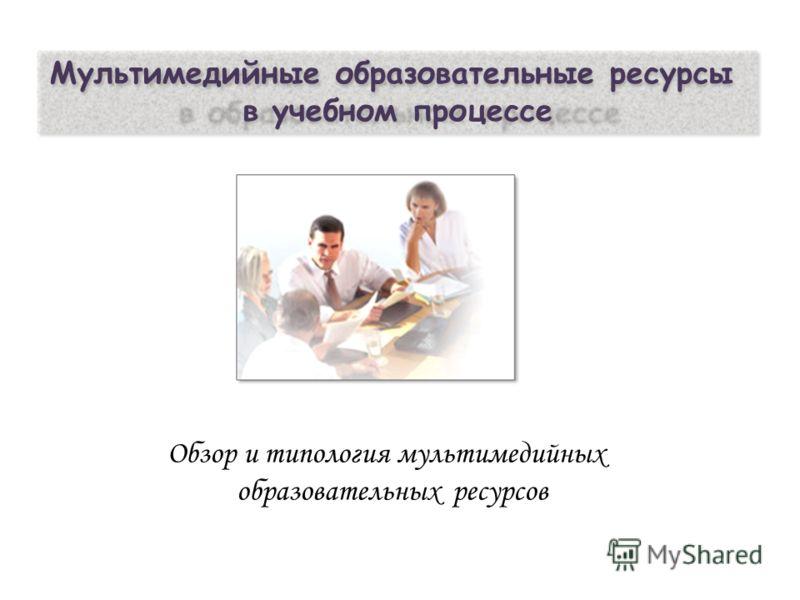 Мультимедийные образовательные ресурсы в учебном процессе Обзор и типология мультимедийных образовательных ресурсов