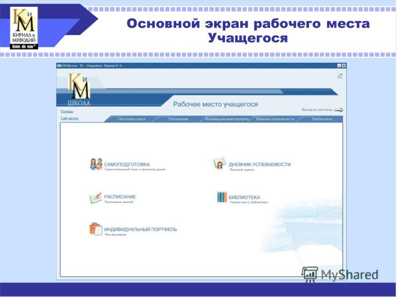 Основной экран рабочего места Учащегося