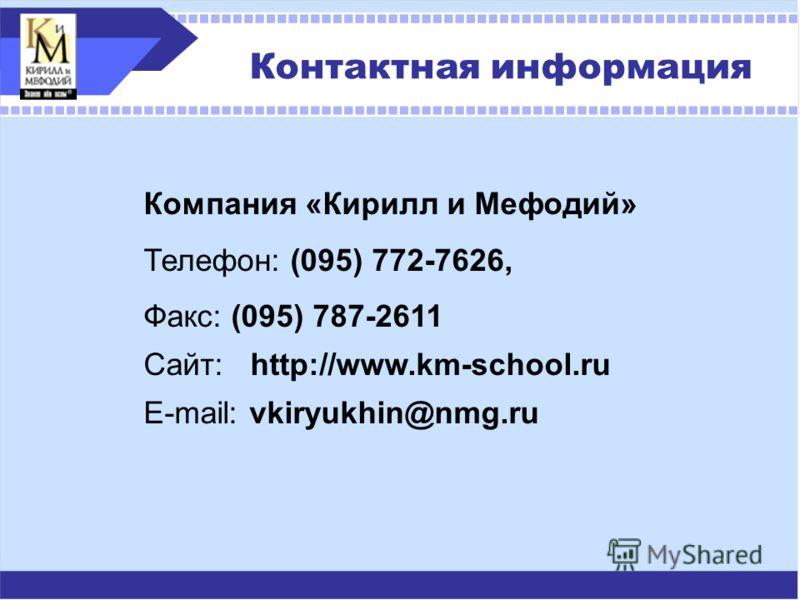 Контактная информация Компания «Кирилл и Мефодий» Телефон: (095) 772-7626, Факс: (095) 787-2611 Сайт: http://www.km-school.ru E-mail: vkiryukhin@nmg.ru