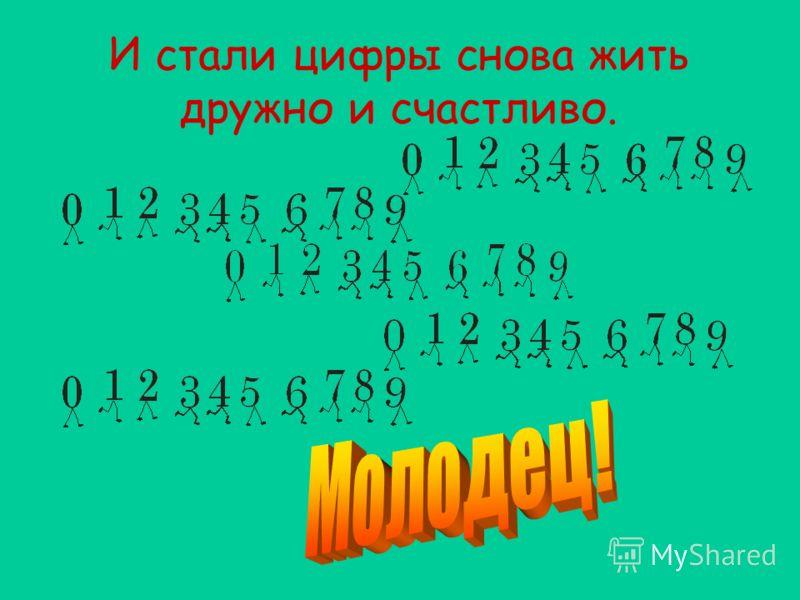 Эти числа меньше 2 Эти числа больше 5 Эти числа меньше 6