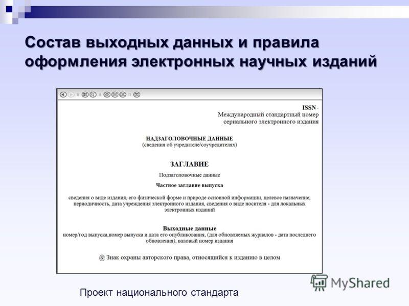 Состав выходных данных и правила оформления электронных научных изданий Проект национального стандарта