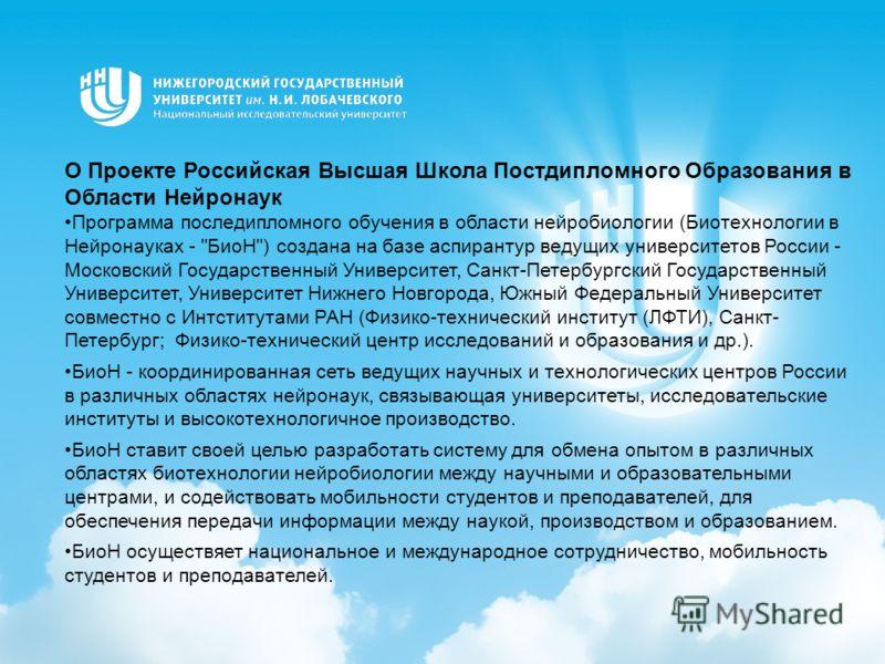 О Проекте Российская Высшая Школа Постдипломного Образования в Области Нейронаук Программа последипломного обучения в области нейробиологии (Биотехнологии в Нейронауках -