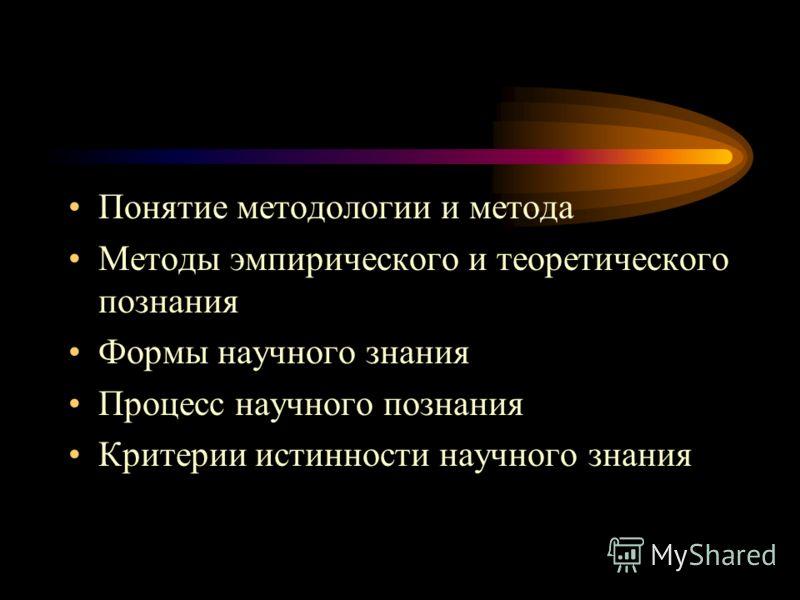 Методология научных исследований