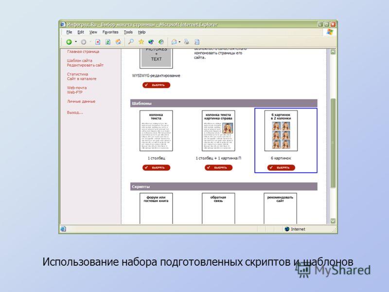 Использование набора подготовленных скриптов и шаблонов