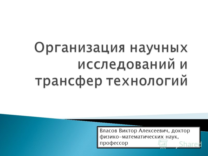 Власов Виктор Алексеевич, доктор физико-математических наук, профессор