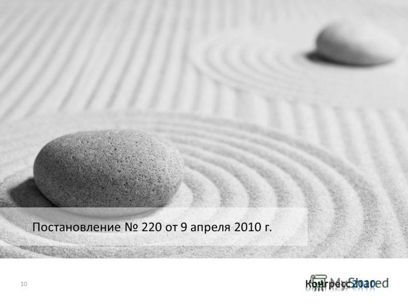 10 Постановление 220 от 9 апреля 2010 г.