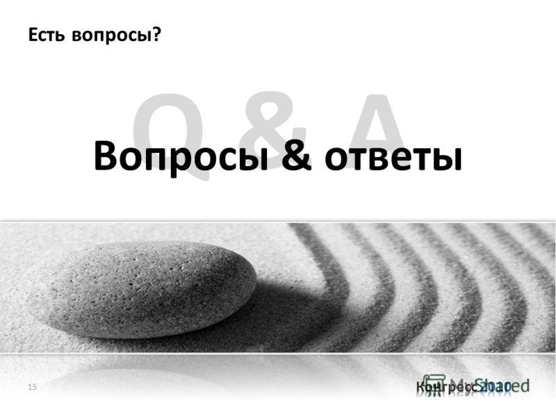 Q & A Есть вопросы? Вопросы & ответы 15