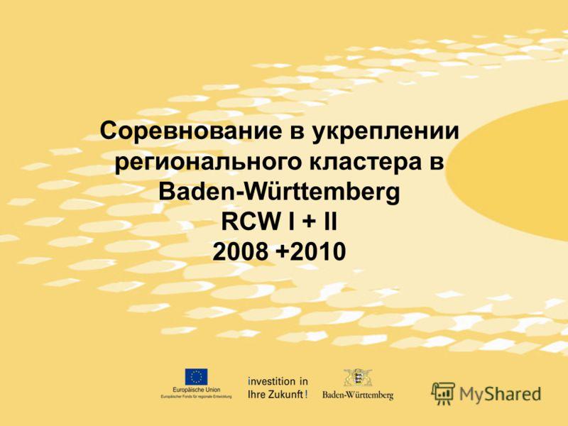 Соревнование в укреплении регионального кластера в Baden-Württemberg RCW I + II 2008 +2010