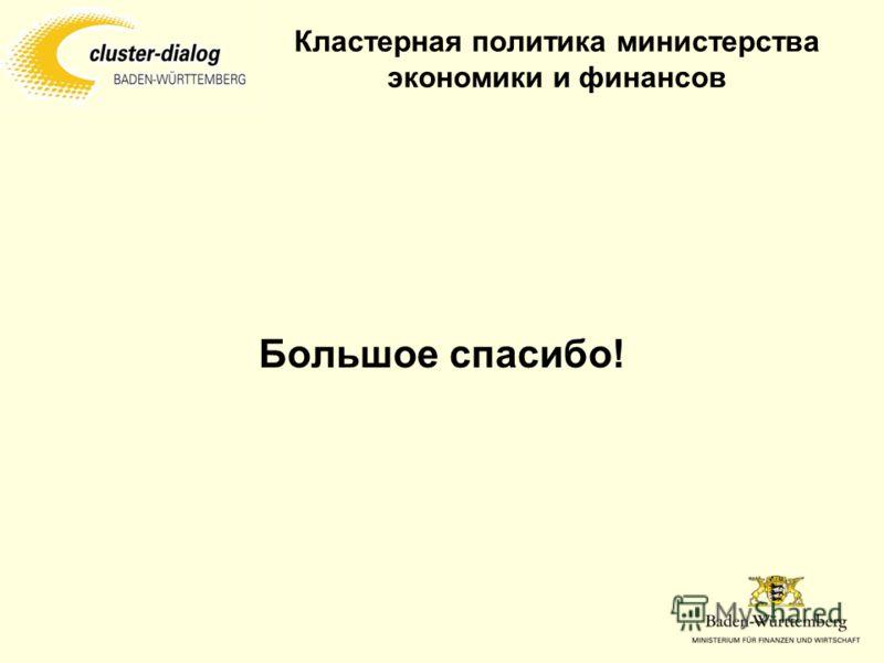 Кластерная политика министерства экономики и финансов Большое спасибо!