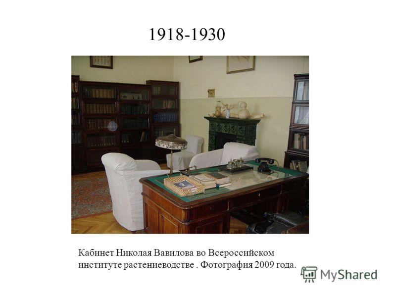 1918-1930 Кабинет Николая Вавилова во Всероссийском институте растениеводстве. Фотография 2009 года.