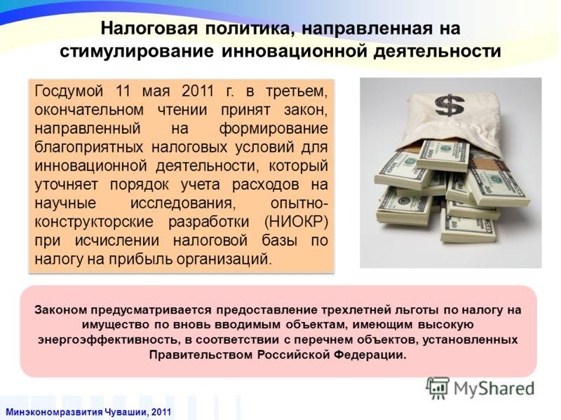 Минэкономразвития Чувашии, 2011 Налоговая политика, направленная на стимулирование инновационной деятельности Госдумой 11 мая 2011 г. в третьем, окончательном чтении принят закон, направленный на формирование благоприятных налоговых условий для иннов