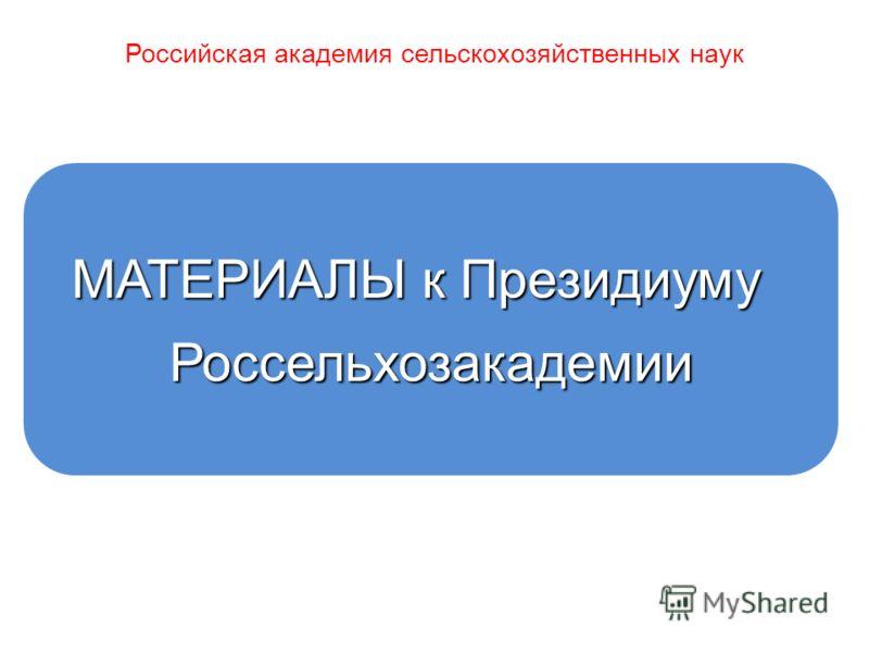МАТЕРИАЛЫ к Президиуму Россельхозакадемии Российская академия сельскохозяйственных наук