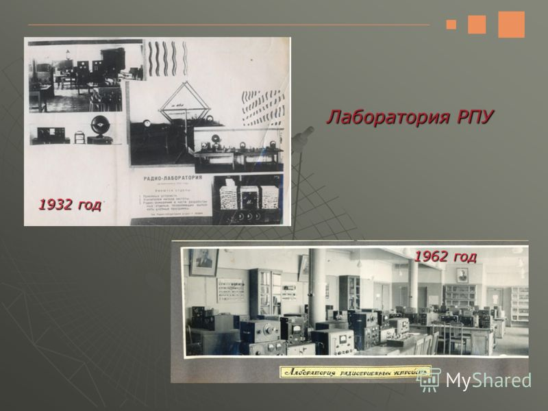 Лаборатория РПУ 1962 год 1932 год