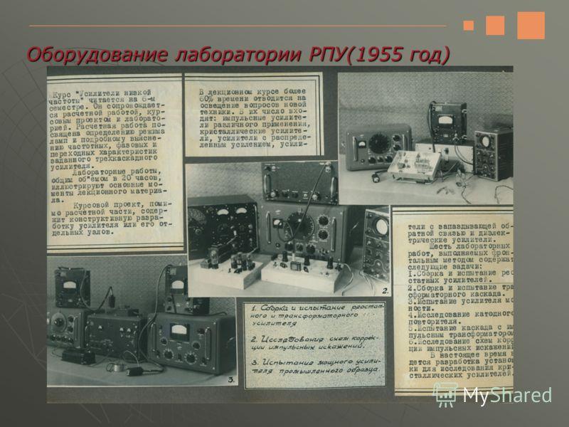 Оборудование лаборатории РПУ(1955 год)